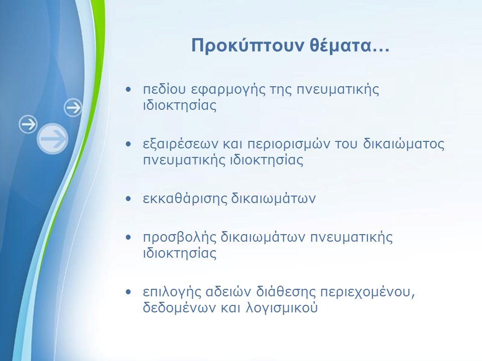 Powerpoint Templates Μονάδα eHelpDesk