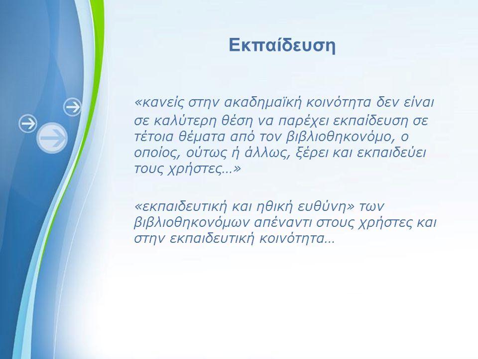 Powerpoint Templates Το παρόν… Δίνει ανάγλυφη την εικόνα των νομικών ζητημάτων που αντιμετωπίζει η κοινότητα των βιβλιοθηκών στην Ελλάδα σήμερα Προσφέρει ένα πρώτο επίπεδο υπηρεσιών σε επιστήμονες πληροφόρησης και χρήστες- δημιουργούς Βιβλιοθηκών