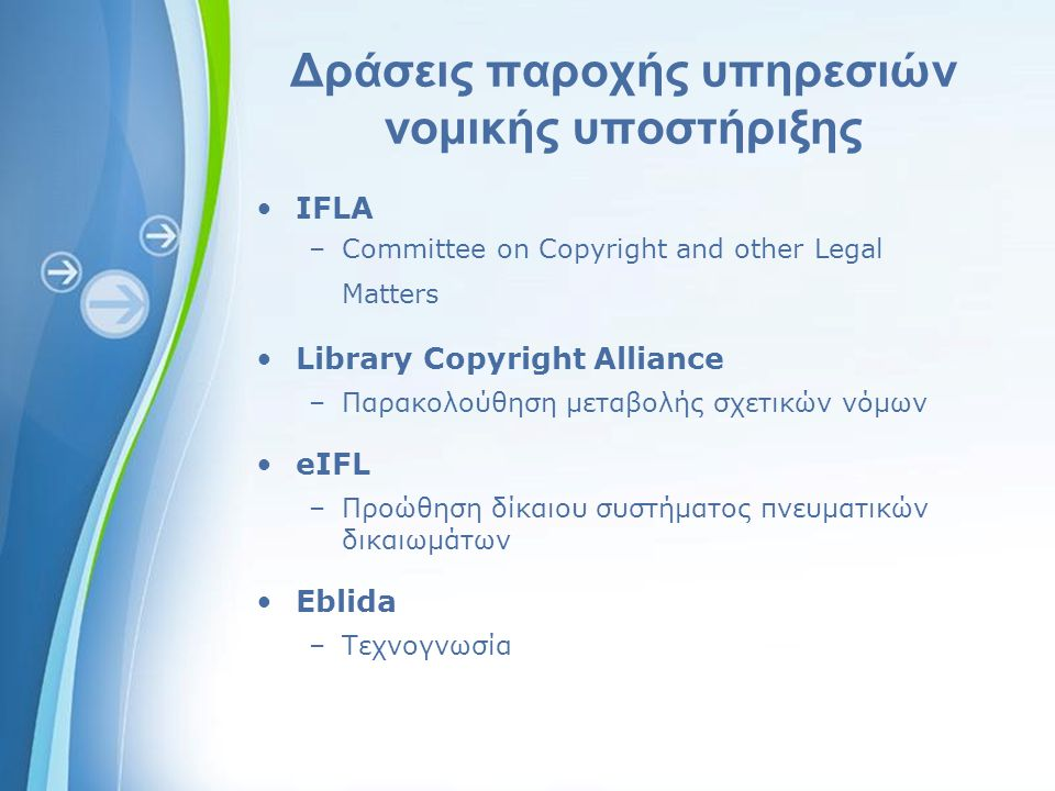 Powerpoint Templates Δράσεις παροχής υπηρεσιών νομικής υποστήριξης IFLA –Committee on Copyright and other Legal Matters Library Copyright Alliance –Πα