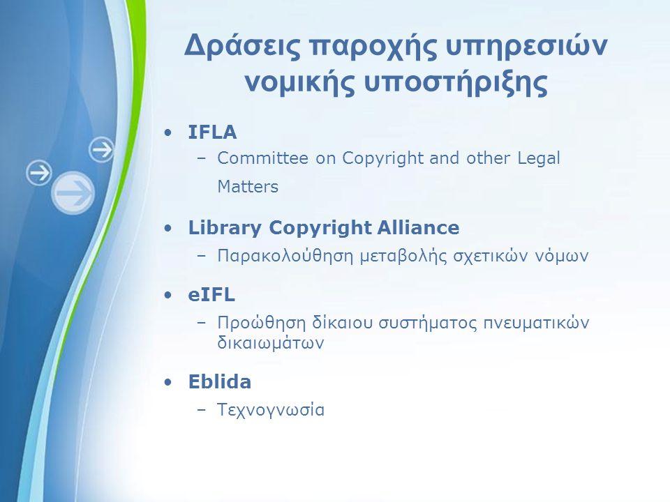 Powerpoint Templates Δράσεις παροχής υπηρεσιών νομικής υποστήριξης British Library –Business & IP Centre –Συμβουλευτικός ρόλος –παρέχει πληροφορίες για τις διαδικασίες νόμιμης κατάθεσης υλικού στη βιβλιοθήκη, για τη δημιουργία αντιγράφων από εφημερίδες ή από ερευνητικές βάσεις δεδομένων, για εκκαθάριση δικαιωμάτων χρήσης, κ.ά.