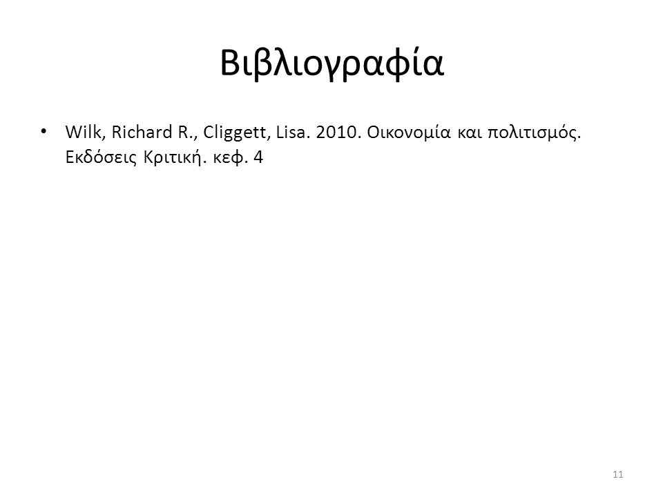 Βιβλιογραφία Wilk, Richard R., Cliggett, Lisa.2010.