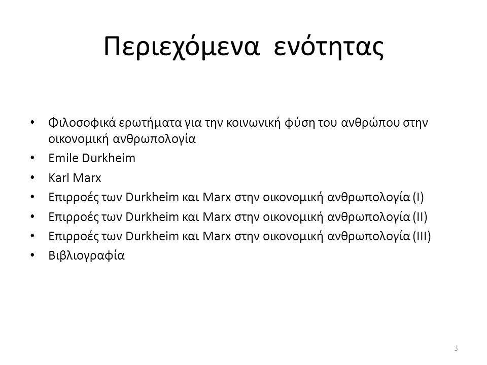 Περιεχόμενα ενότητας Φιλοσοφικά ερωτήματα για την κοινωνική φύση του ανθρώπου στην οικονομική ανθρωπολογία Emile Durkheim Karl Marx Επιρροές των Durkheim και Marx στην οικονομική ανθρωπολογία (I) Επιρροές των Durkheim και Marx στην οικονομική ανθρωπολογία (II) Επιρροές των Durkheim και Marx στην οικονομική ανθρωπολογία (IIΙ) Βιβλιογραφία 3