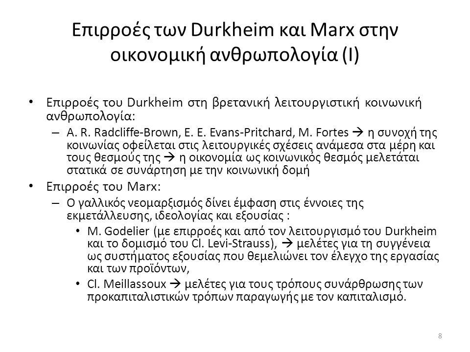 Επιρροές των Durkheim και Marx στην οικονομική ανθρωπολογία (I) Επιρροές του Durkheim στη βρετανική λειτουργιστική κοινωνική ανθρωπολογία: – A.
