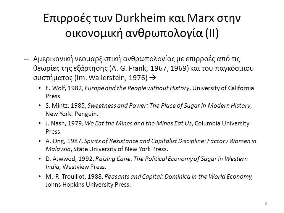 Επιρροές των Durkheim και Marx στην οικονομική ανθρωπολογία (II) – Αμερικανική νεομαρξιστική ανθρωπολογίας με επιρροές από τις θεωρίες της εξάρτησης (A.