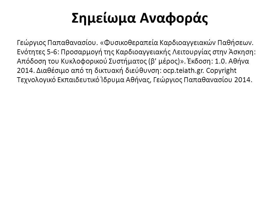 Σημείωμα Αναφοράς Γεώργιος Παπαθανασίου. «Φυσικοθεραπεία Καρδιοαγγειακών Παθήσεων.