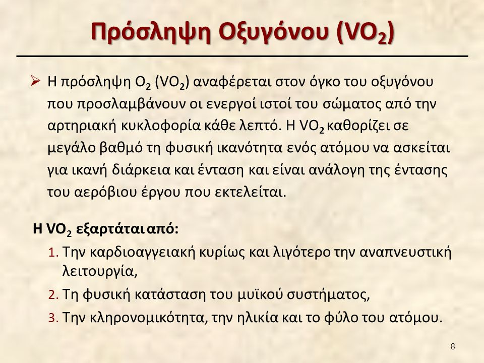 Πρόσληψη Οξυγόνου (VO 2 )  Η πρόσληψη Ο 2 (VO 2 ) αναφέρεται στον όγκο του οξυγόνου που προσλαμβάνουν οι ενεργοί ιστοί του σώματος από την αρτηριακή κυκλοφορία κάθε λεπτό.