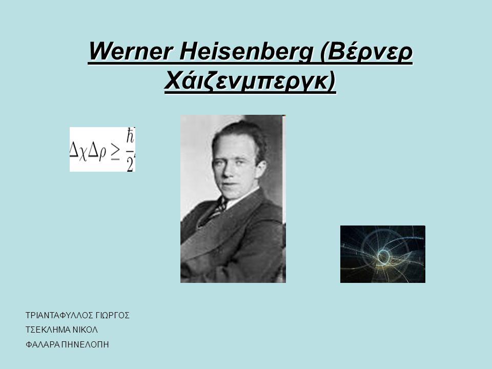 Werner Heisenberg (Βέρνερ Χάιζενμπεργκ) ΤΡΙΑΝΤΑΦΥΛΛΟΣ ΓΙΩΡΓΟΣ ΤΣΕΚΛΗΜΑ ΝΙΚΟΛ ΦΑΛΑΡΑ ΠΗΝΕΛΟΠΗ