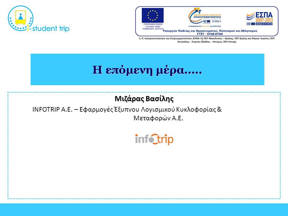 Η επόμενη μέρα..... Μιζάρας Βασίλης. INFOTRIP Α.Ε. – Εφαρμογές Έξυπνου Λογισμικού Κυκλοφορίας & Μεταφορών Α.Ε.