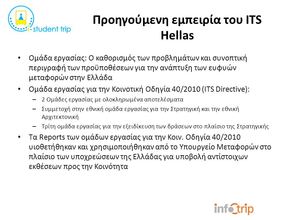 Προηγούμενη εμπειρία του ITS Hellas Ομάδα εργασίας: Ο καθορισμός των προβλημάτων και συνοπτική περιγραφή των προϋποθέσεων για την ανάπτυξη των ευφυών