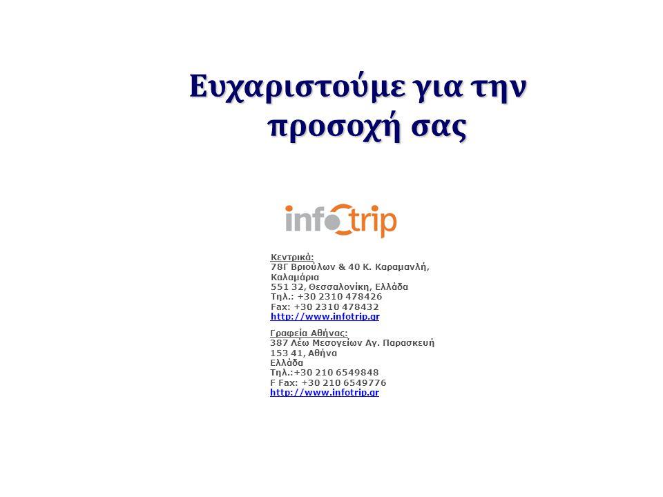 Κεντρικά: 78Γ Βριούλων & 40 K. Καραμανλή, Καλαμάρια 551 32, Θεσσαλονίκη, Ελλάδα Tηλ.: +30 2310 478426 Fax: +30 2310 478432 http://www.infotrip.gr Γραφ