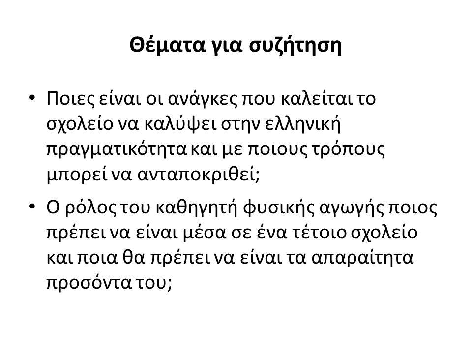 Θέματα για συζήτηση Ποιες είναι οι ανάγκες που καλείται το σχολείο να καλύψει στην ελληνική πραγματικότητα και με ποιους τρόπους μπορεί να ανταποκριθε