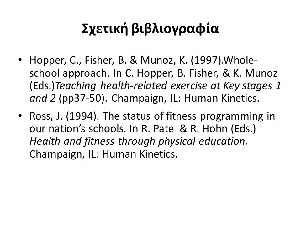 Σχετική βιβλιογραφία Hopper, C., Fisher, B. & Munoz, K. (1997).Whole- school approach. In C. Hopper, B. Fisher, & K. Munoz (Eds.)Teaching health-relat