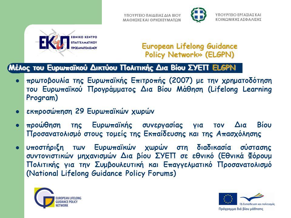 Μέλος του Ευρωπαϊκού Δικτύου Πολιτικής Δια Βίου ΣΥΕΠ ELGPN European Lifelong Guidance Policy Network» (ELGPN) πρωτοβουλία της Ευρωπαϊκής Επιτροπής (2007) με την χρηματοδότηση του Ευρωπαϊκού Προγράμματος Δια Βίου Μάθηση (Lifelong Learning Program) εκπροσώπηση 29 Ευρωπαϊκών χωρών προώθηση της Ευρωπαϊκής συνεργασίας για τον Δια Βίου Προσανατολισμό στους τομείς της Εκπαίδευσης και της Απασχόλησης υποστήριξη των Ευρωπαϊκών χωρών στη διαδικασία σύστασης συντονιστικών μηχανισμών Δια βίου ΣΥΕΠ σε εθνικό (Εθνικά Φόρουμ Πολιτικής για την Συμβουλευτική και Επαγγελματικό Προσανατολισμό (National Lifelong Guidance Policy Forums)