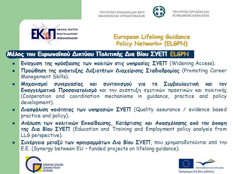 Μέλος του Ευρωπαϊκού Δικτύου Πολιτικής Δια Βίου ΣΥΕΠ ELGPN European Lifelong Guidance Policy Network» (ELGPN) Ενίσχυση της πρόσβασης των πολιτών στις υπηρεσίες ΣΥΕΠ (Widening Access).