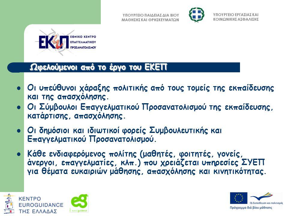 Ωφελούμενοι από το έργο του ΕΚΕΠ Oι υπεύθυνοι χάραξης πολιτικής από τους τομείς της εκπαίδευσης και της απασχόλησης. Οι Σύμβουλοι Επαγγελματικού Προσα