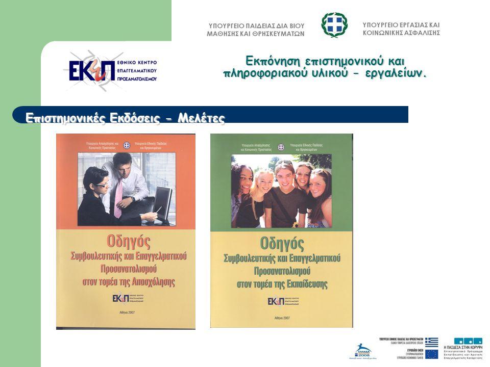 Επιστημονικές Εκδόσεις - Μελέτες Εκπόνηση επιστημονικού και πληροφοριακού υλικού - εργαλείων.