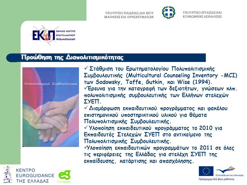 Προώθηση της Διαπολιτισμικότητας Στάθμιση του Ερωτηματολογίου Πολυπολιτισμικής Συμβουλευτικής (Multicultural Counseling Inventory -MCI) των Sodowsky,