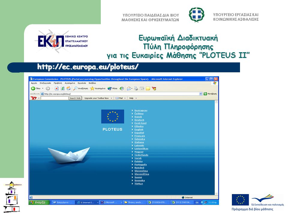 "http://ec.europa.eu/ploteus/ Ευρωπαϊκή Διαδικτυακή Πύλη Πληροφόρησης για τις Ευκαιρίες Μάθησης ""PLOTEUS ΙΙ"""
