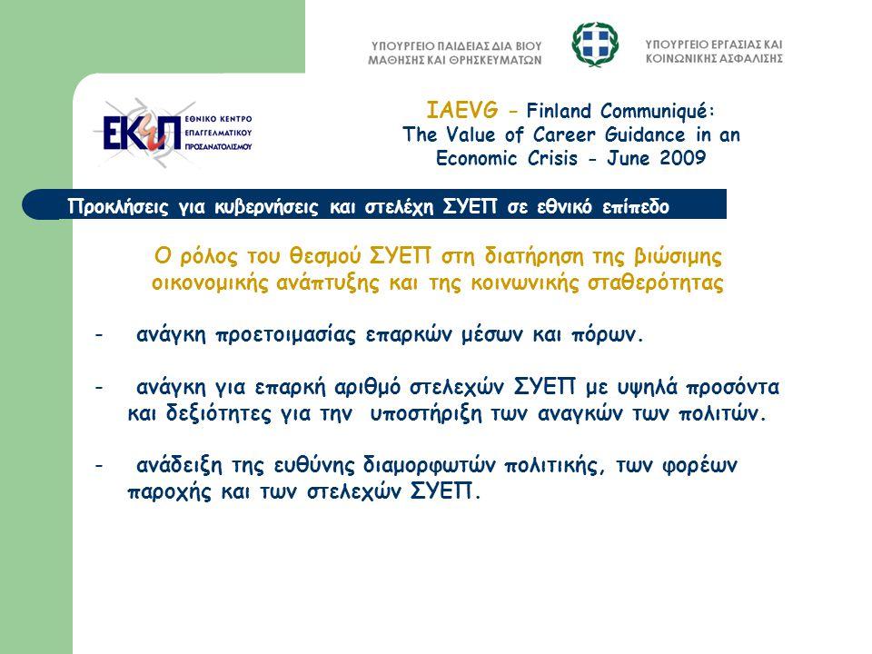 IAEVG - Finland Communiqué: The Value of Career Guidance in an Economic Crisis - June 2009 Ο ρόλος του θεσμού ΣΥΕΠ στη διατήρηση της βιώσιμης οικονομι