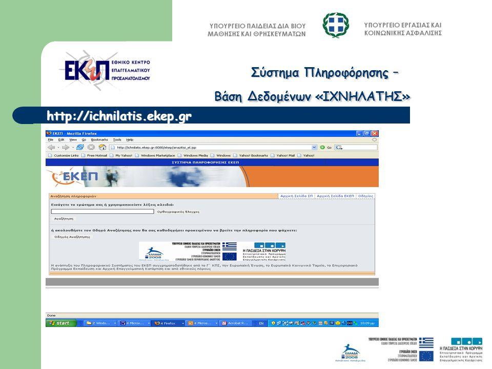 Σύστημα Πληροφόρησης – Σύστημα Πληροφόρησης – Βάση Δεδομένων «ΙΧΝΗΛΑΤΗΣ» http://ichnilatis.ekep.gr http://ichnilatis.ekep.gr