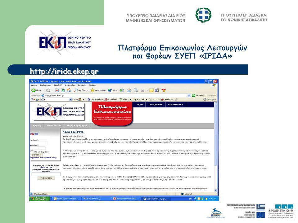 http://irida.ekep.gr http://irida.ekep.gr Πλατφόρμα Επικοινωνίας Λειτουργών και Φορέων ΣΥΕΠ «ΙΡΙΔΑ»