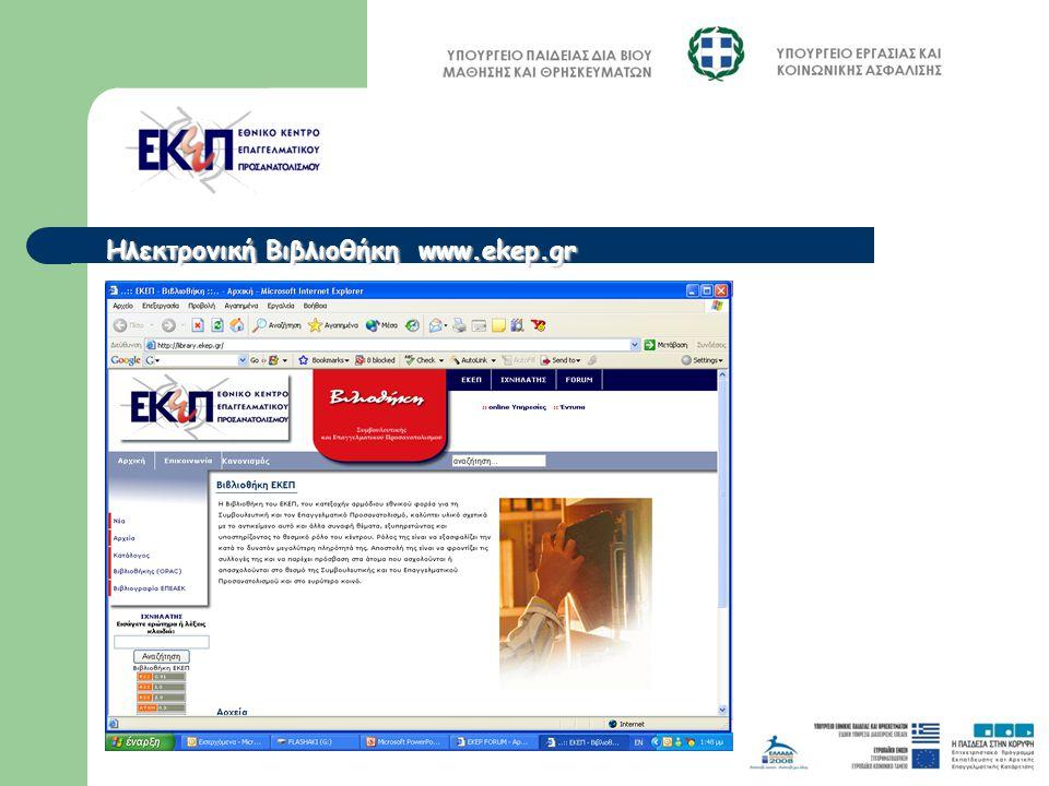 Ηλεκτρονική Βιβλιοθήκη www.ekep.gr