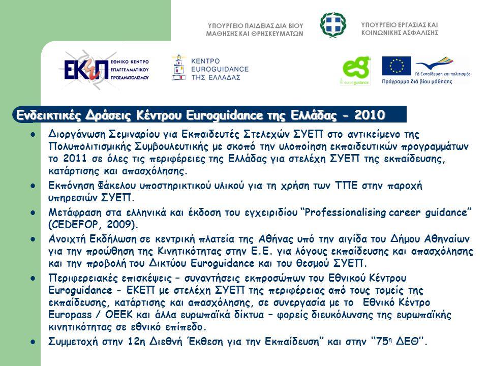 Ενδεικτικές Δράσεις Κέντρου Euroguidance της Ελλάδας - 2010 Διοργάνωση Σεμιναρίου για Εκπαιδευτές Στελεχών ΣΥΕΠ στο αντικείμενο της Πολυπολιτισμικής Συμβουλευτικής με σκοπό την υλοποίηση εκπαιδευτικών προγραμμάτων το 2011 σε όλες τις περιφέρειες της Ελλάδας για στελέχη ΣΥΕΠ της εκπαίδευσης, κατάρτισης και απασχόλησης.