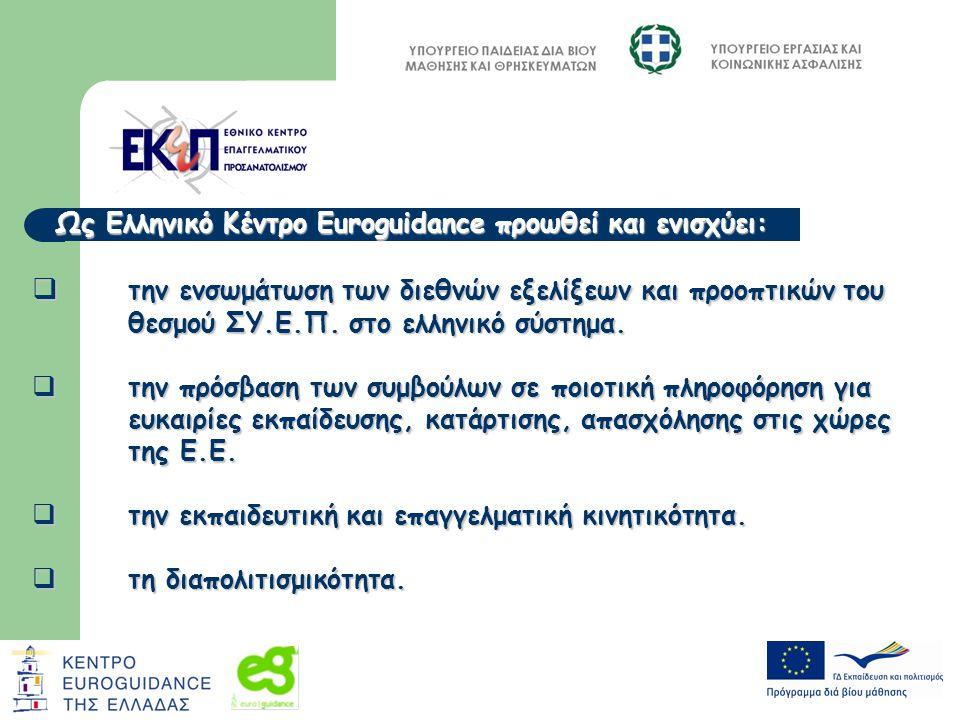  την ενσωμάτωση των διεθνών εξελίξεων και προοπτικών του θεσμού ΣΥ.Ε.Π. στο ελληνικό σύστημα.  την πρόσβαση των συμβούλων σε ποιοτική πληροφόρηση γι