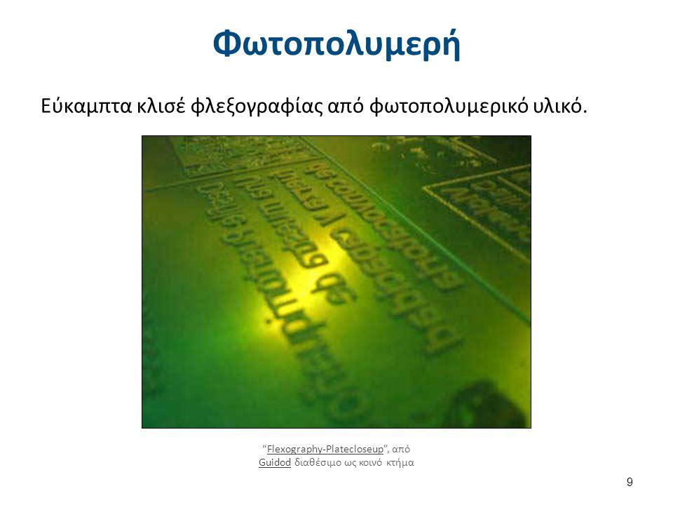 """Φωτοπολυμερή Εύκαμπτα κλισέ φλεξογραφίας από φωτοπολυμερικό υλικό. """"Flexography-Platecloseup"""", από Guidod διαθέσιμο ως κοινό κτήμαFlexography-Plateclo"""