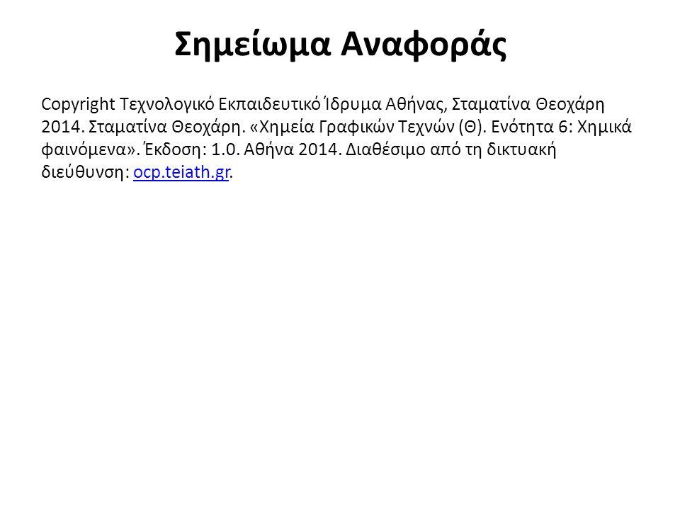 Σημείωμα Αναφοράς Copyright Τεχνολογικό Εκπαιδευτικό Ίδρυμα Αθήνας, Σταματίνα Θεοχάρη 2014. Σταματίνα Θεοχάρη. «Χημεία Γραφικών Τεχνών (Θ). Ενότητα 6: