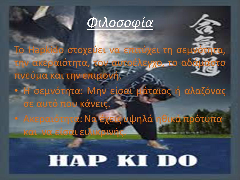 Φιλοσοφία Το Hapkido στοχεύει να επιτύχει τη σεμνότητα, την ακεραιότητα, τον αυτοέλεγχο, το αδάμαστο πνεύμα και την επιμονή. Η σεμνότητα: Μην είσαι μά