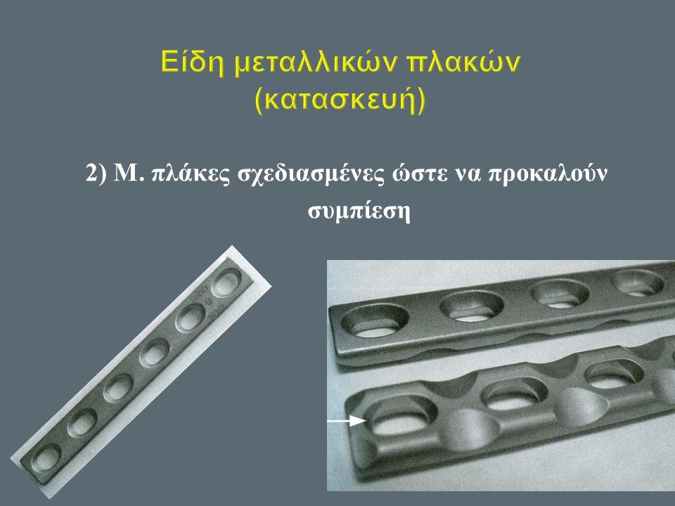 2) Μ. πλάκες σχεδιασμένες ώστε να προκαλούν συμπίεση