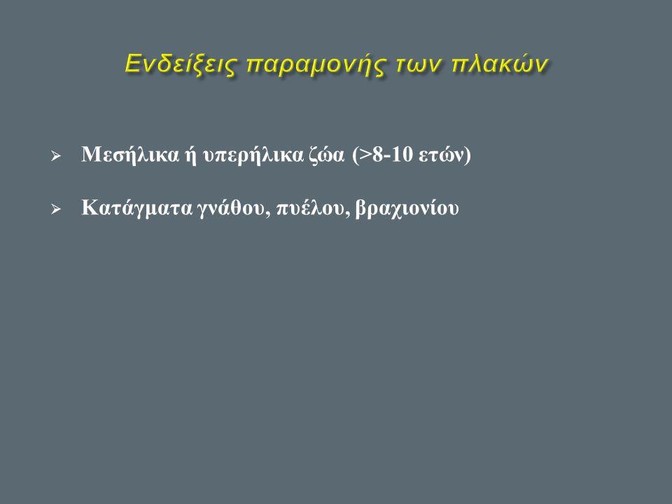  Μεσήλικα ή υπερήλικα ζώα (>8-10 ετών )  Κατάγματα γνάθου, πυέλου, βραχιονίου