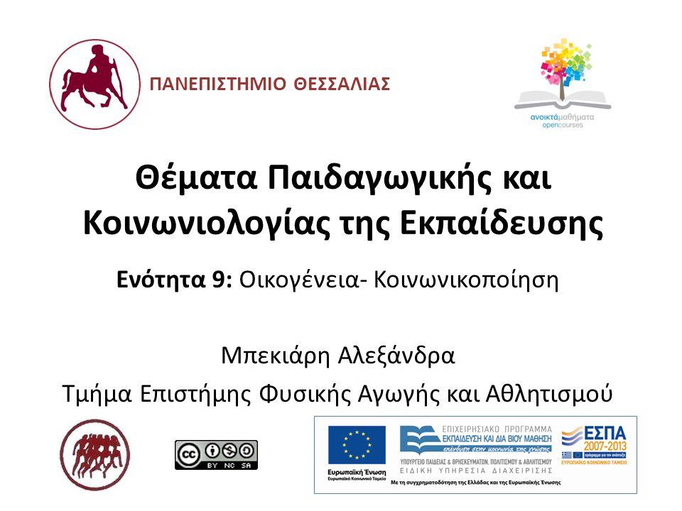 Θέματα Παιδαγωγικής και Κοινωνιολογίας της Εκπαίδευσης Ενότητα 9: Οικογένεια- Κοινωνικοποίηση Μπεκιάρη Αλεξάνδρα Τμήμα Επιστήμης Φυσικής Αγωγής και Αθ
