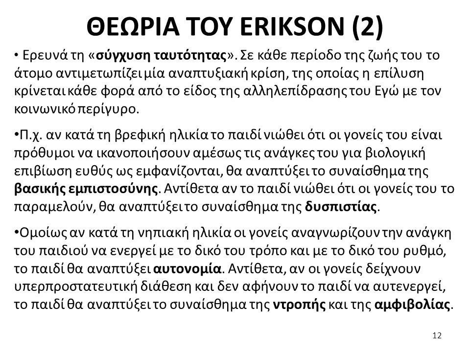 ΘΕΩΡΙΑ ΤΟΥ ERIKSON (2) Ερευνά τη «σύγχυση ταυτότητας». Σε κάθε περίοδο της ζωής του το άτομο αντιμετωπίζει μία αναπτυξιακή κρίση, της οποίας η επίλυση