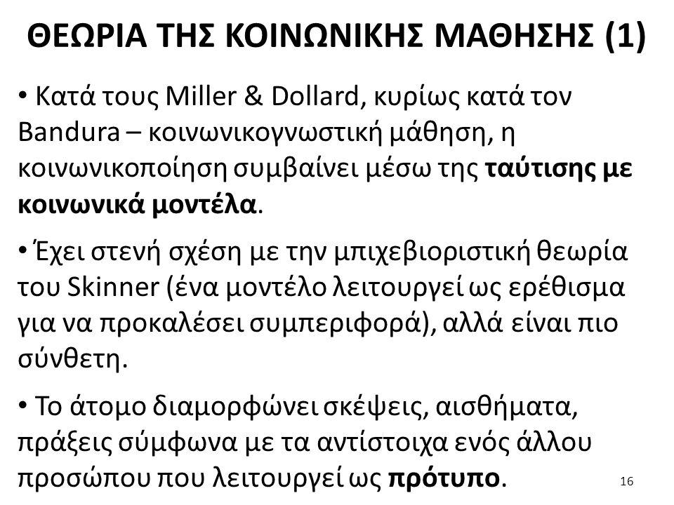 ΘΕΩΡΙΑ ΤΗΣ ΚΟΙΝΩΝΙΚΗΣ ΜΑΘΗΣΗΣ (1) Κατά τους Miller & Dollard, κυρίως κατά τον Bandura – κοινωνικογνωστική μάθηση, η κοινωνικοποίηση συμβαίνει μέσω της