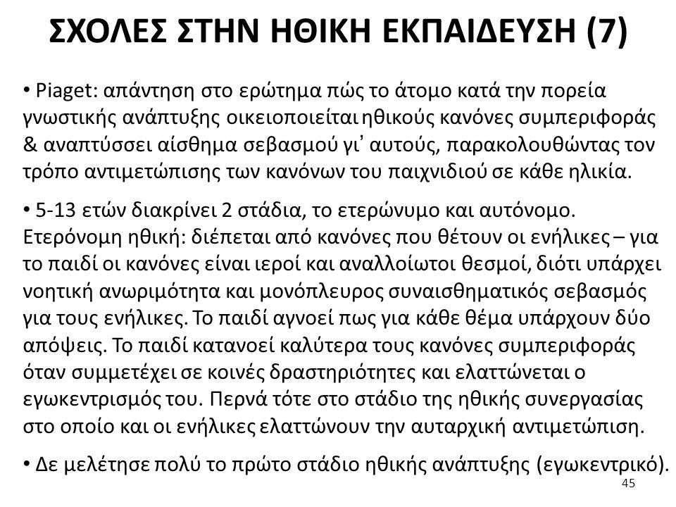 ΣΧΟΛΕΣ ΣΤΗΝ ΗΘΙΚΗ ΕΚΠΑΙΔΕΥΣΗ (7) Piaget: απάντηση στο ερώτημα πώς το άτομο κατά την πορεία γνωστικής ανάπτυξης οικειοποιείται ηθικούς κανόνες συμπεριφ