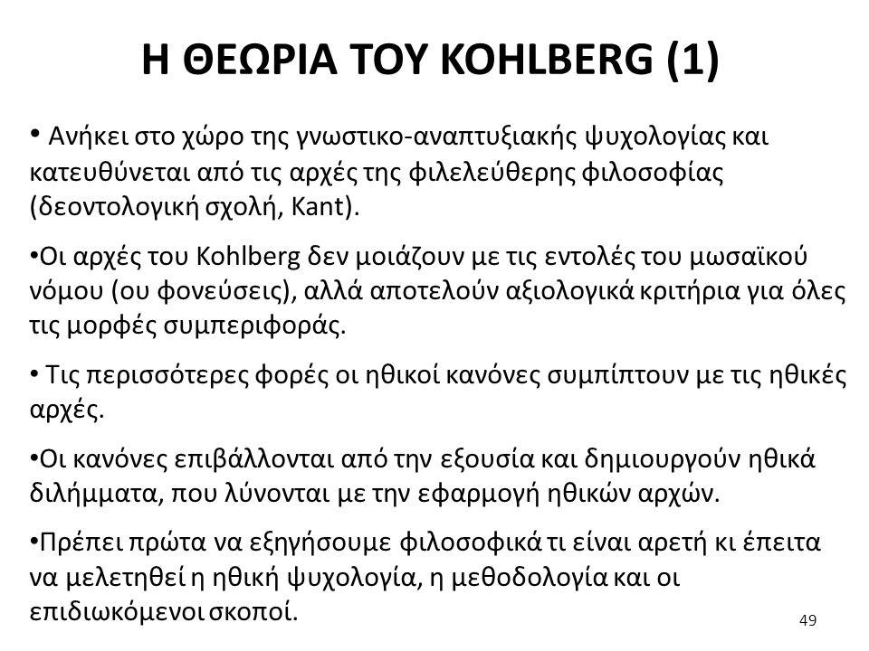 Η ΘΕΩΡΙΑ ΤΟΥ KOHLBERG (1) Ανήκει στο χώρο της γνωστικο-αναπτυξιακής ψυχολογίας και κατευθύνεται από τις αρχές της φιλελεύθερης φιλοσοφίας (δεοντολογικ