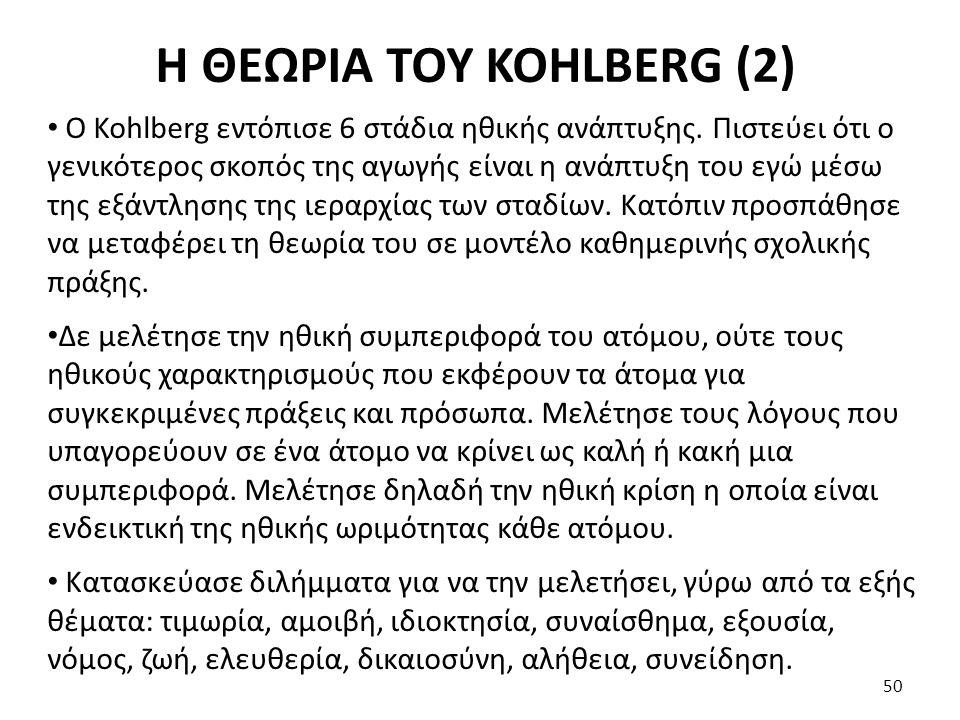 Η ΘΕΩΡΙΑ ΤΟΥ KOHLBERG (2) Ο Kohlberg εντόπισε 6 στάδια ηθικής ανάπτυξης. Πιστεύει ότι ο γενικότερος σκοπός της αγωγής είναι η ανάπτυξη του εγώ μέσω τη