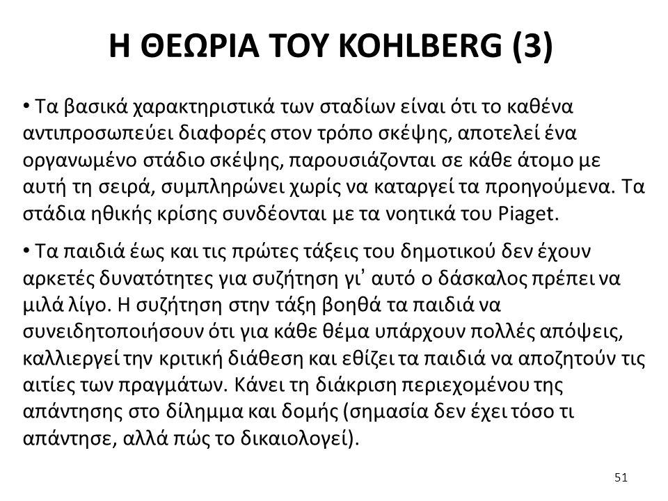 Η ΘΕΩΡΙΑ ΤΟΥ KOHLBERG (3) Τα βασικά χαρακτηριστικά των σταδίων είναι ότι το καθένα αντιπροσωπεύει διαφορές στον τρόπο σκέψης, αποτελεί ένα οργανωμένο
