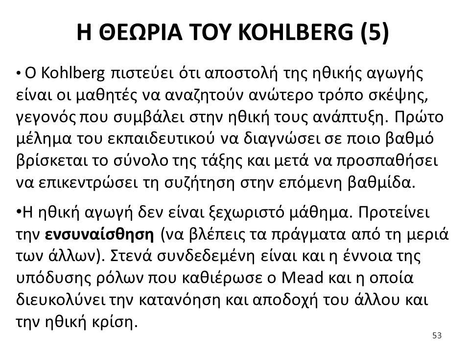 Η ΘΕΩΡΙΑ ΤΟΥ KOHLBERG (5) Ο Kohlberg πιστεύει ότι αποστολή της ηθικής αγωγής είναι οι μαθητές να αναζητούν ανώτερο τρόπο σκέψης, γεγονός που συμβάλει