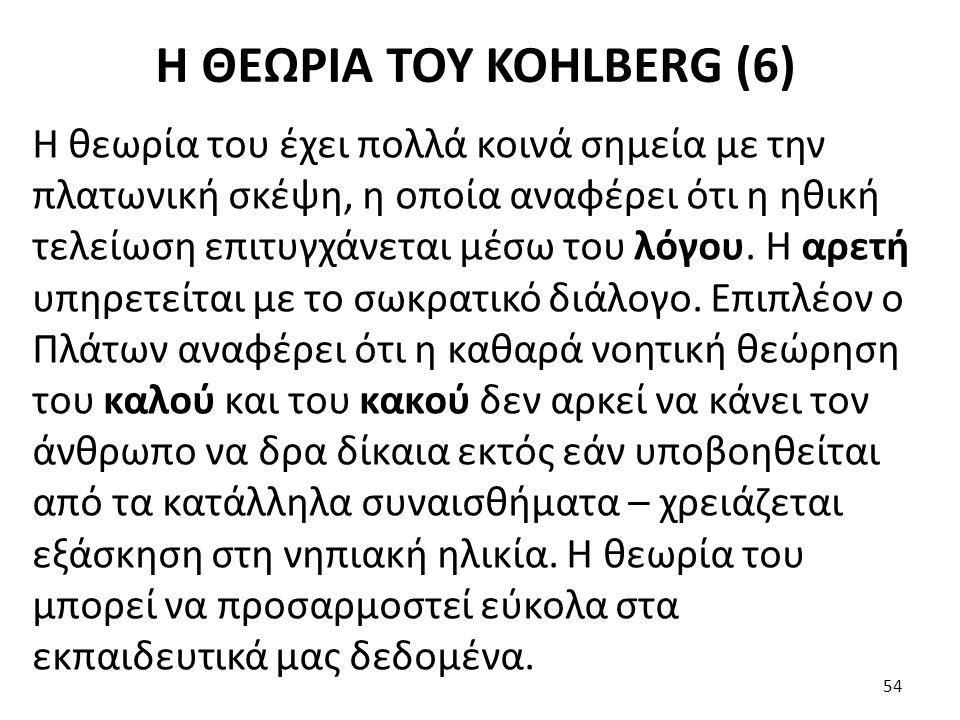 Η ΘΕΩΡΙΑ ΤΟΥ KOHLBERG (6) Η θεωρία του έχει πολλά κοινά σημεία με την πλατωνική σκέψη, η οποία αναφέρει ότι η ηθική τελείωση επιτυγχάνεται μέσω του λό