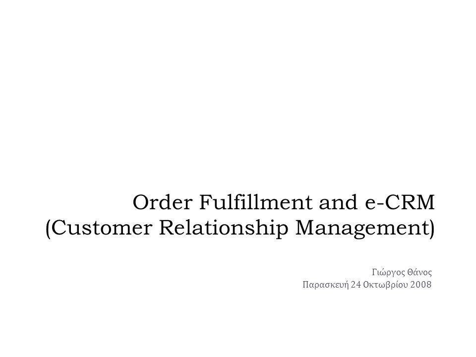 Order Fulfillment and e-CRM (Customer Relationship Management) Γιώργος Θάνος Παρασκευή 24 Οκτωβρίου 2008