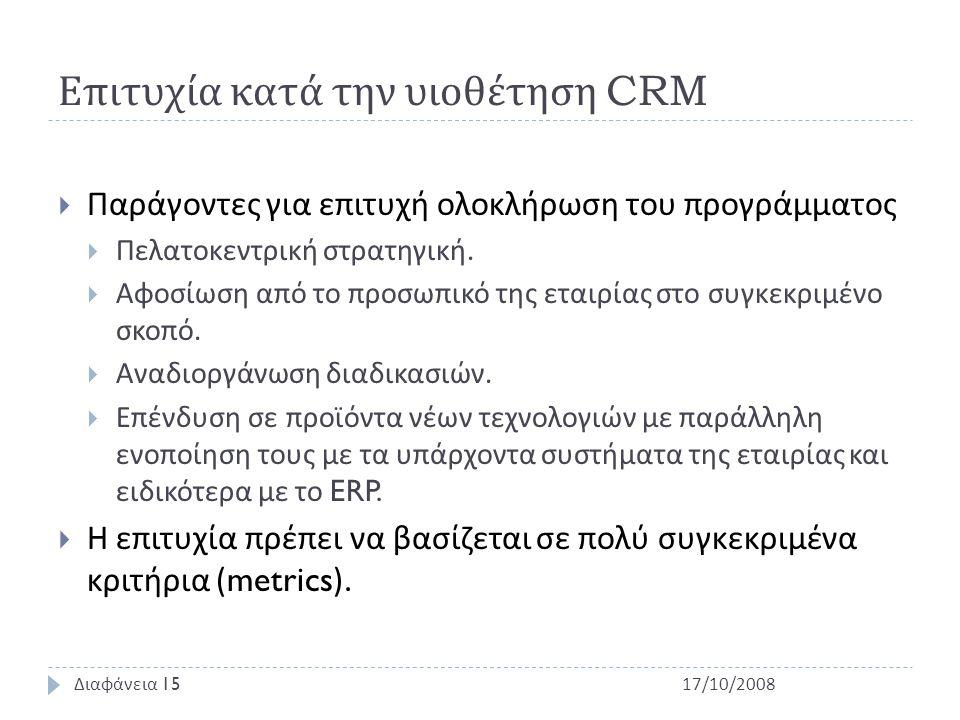 Επιτυχία κατά την υιοθέτηση CRM  Παράγοντες για επιτυχή ολοκλήρωση του προγράμματος  Πελατοκεντρική στρατηγική.