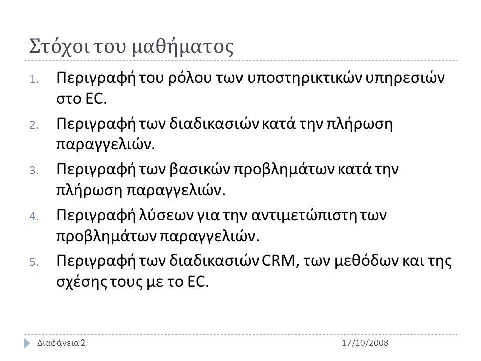Στόχοι του μαθήματος 1. Περιγραφή του ρόλου των υποστηρικτικών υπηρεσιών στο EC.
