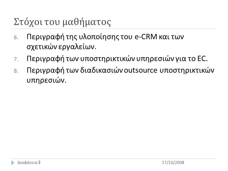 Στόχοι του μαθήματος 6. Περιγραφή της υλοποίησης του e-CRM και των σχετικών εργαλείων.