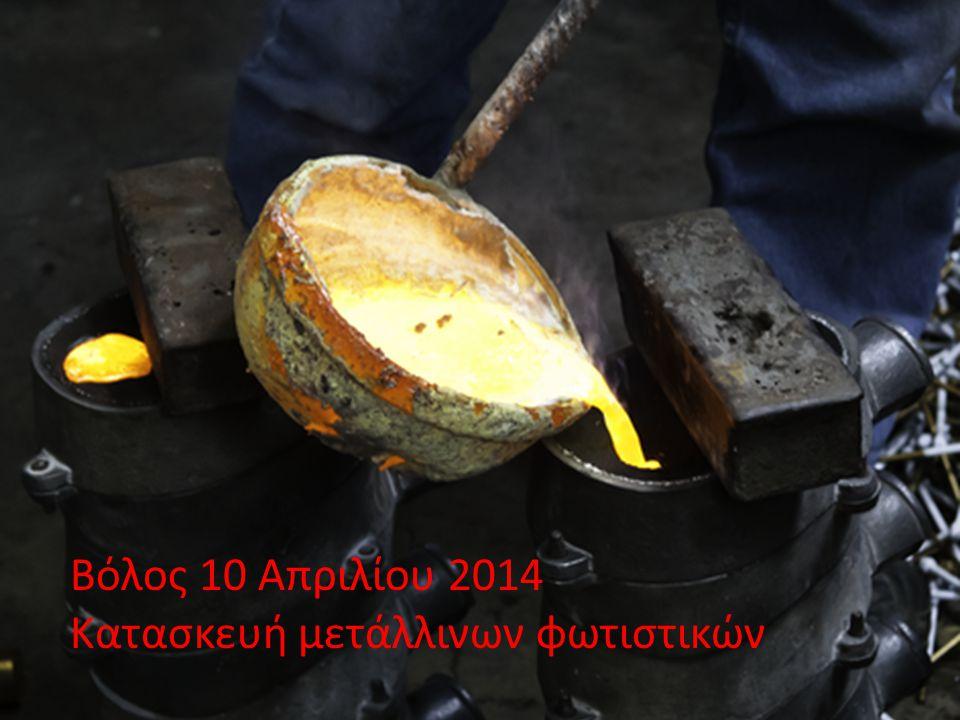 Βόλος 10 Απριλίου 2014 Κατασκευή μετάλλινων φωτιστικών