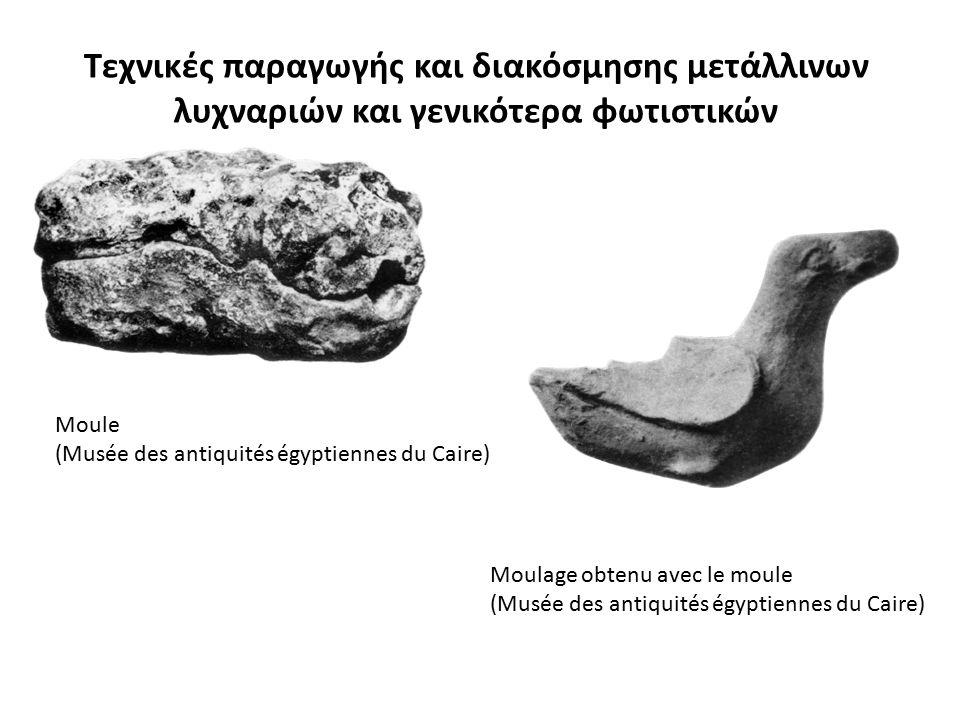 Moule (Musée des antiquités égyptiennes du Caire) Moulage obtenu avec le moule (Musée des antiquités égyptiennes du Caire) Τεχνικές παραγωγής και διακ