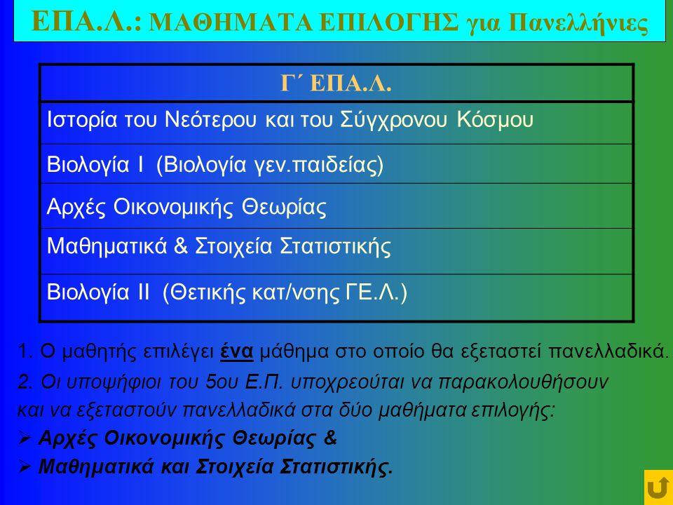 39 Νεοελληνική Γλώσσα (μάθημα γεν. παιδείας) Τα 4 Μαθήματα της ΚατεύθυνσηςΜαθήματα της Κατεύθυνσης 1 Μάθημα Γενικής Παιδείας (επιλογή του υποψηφίου)Μά