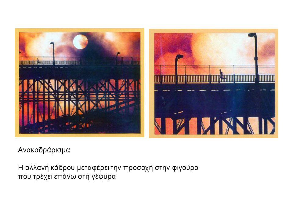 Ανακαδράρισμα Η αλλαγή κάδρου μεταφέρει την προσοχή στην φιγούρα που τρέχει επάνω στη γέφυρα
